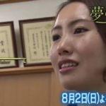 中村ブレイスが夢の扉に登場!乳がん女性に人工乳房を作る義肢装具士の福井若菜に密着