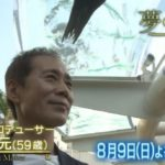 水族館プロデューサー中村元が夢の扉に登場!wikiや北海道「山の水族館」の仕掛けに注目!