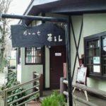 栃木県小山市の日本茶カフェ「ちゃみせ 茶るん」のお茶が旨い!須賀神社沿いの名店