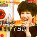 楠田枝里子はチョコレート好き&消しゴム好き!昔も今も結婚は?【マツコの知らない世界】