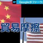 GoogleがHuawei排除の動き、Android OSのサポート、アプリが使用不能になる?トランプ氏大統領令に署名!