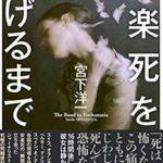 日本人のスイスでの安楽心の選択「彼女は安楽死を選んだ」