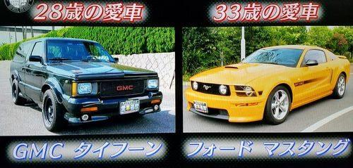 マフィア 梶田 車